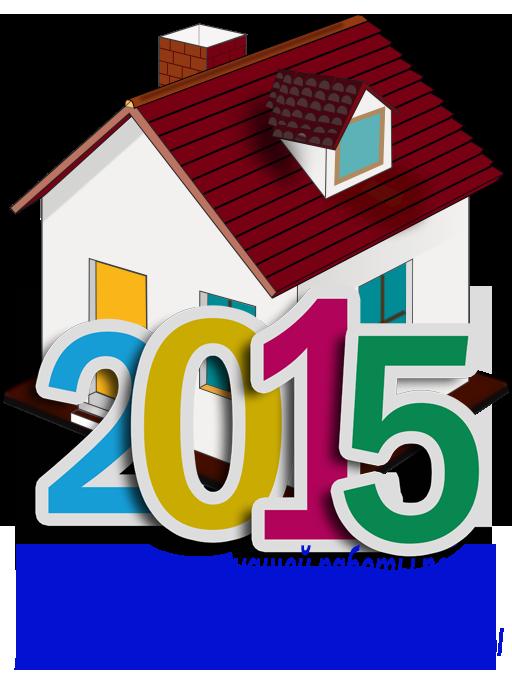 Результаты нашей работы по реализация краткосрочной программы 2015 года