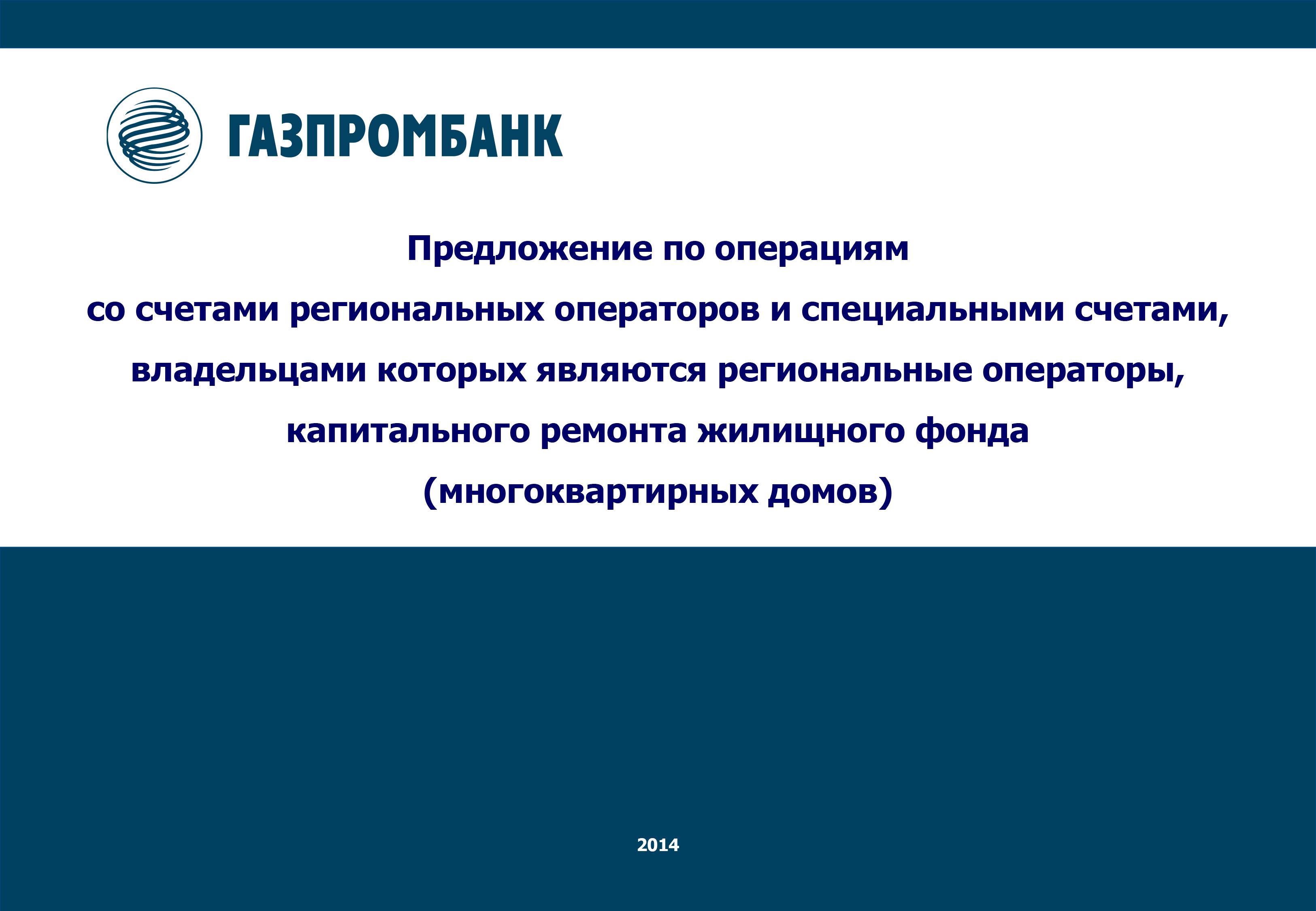 Предложение по операциям со счетами от Газпромбанка