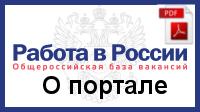 Работа в России. О портале