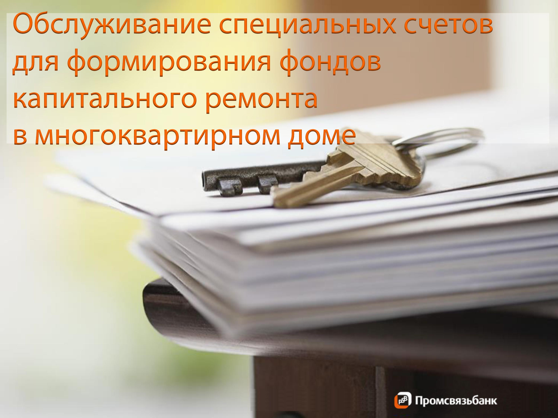 Специальный счет от Промсвязьбанке