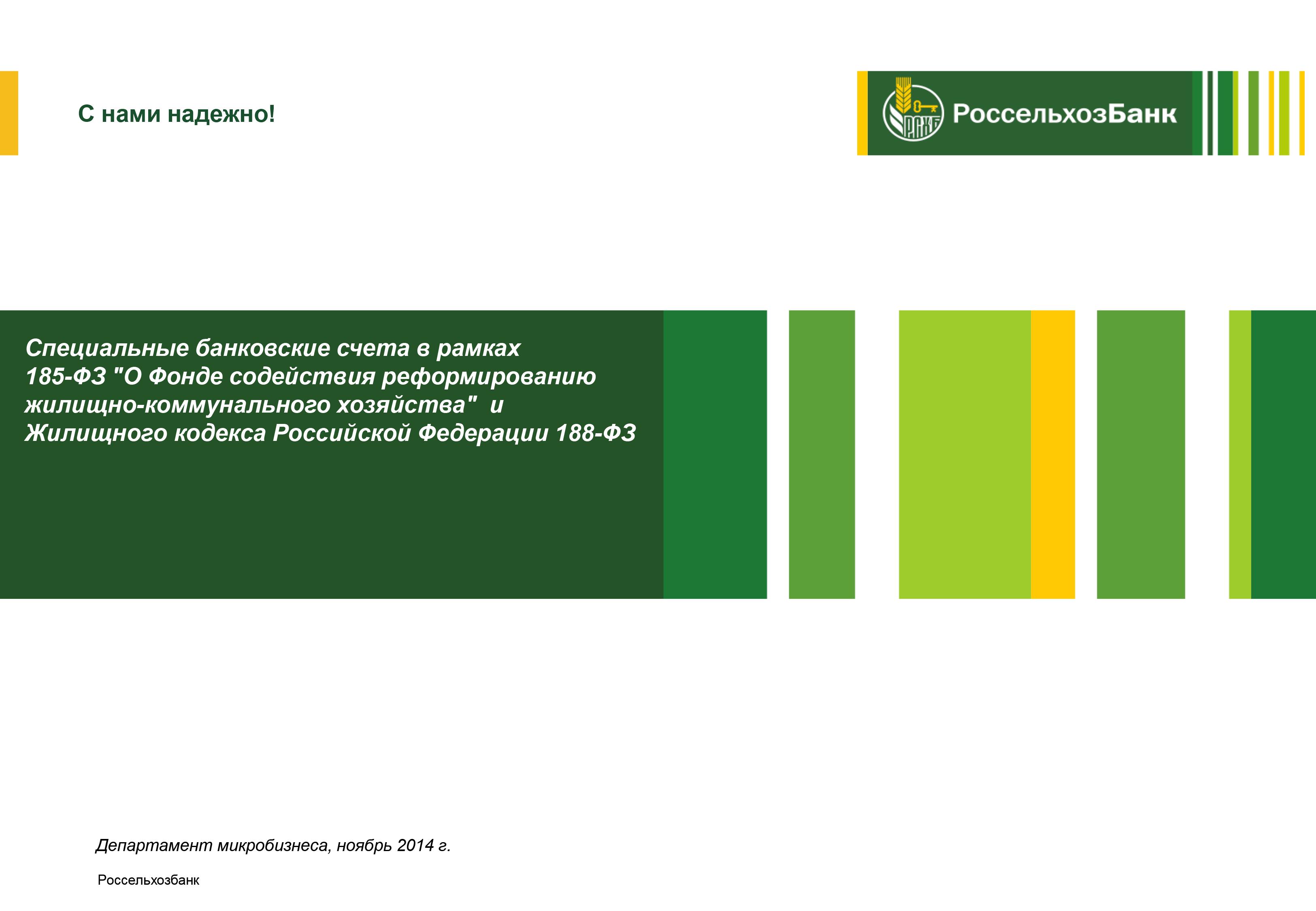 Специальные банковские счета, открываемые для целей капитального ремонта  от Россельхозбанка