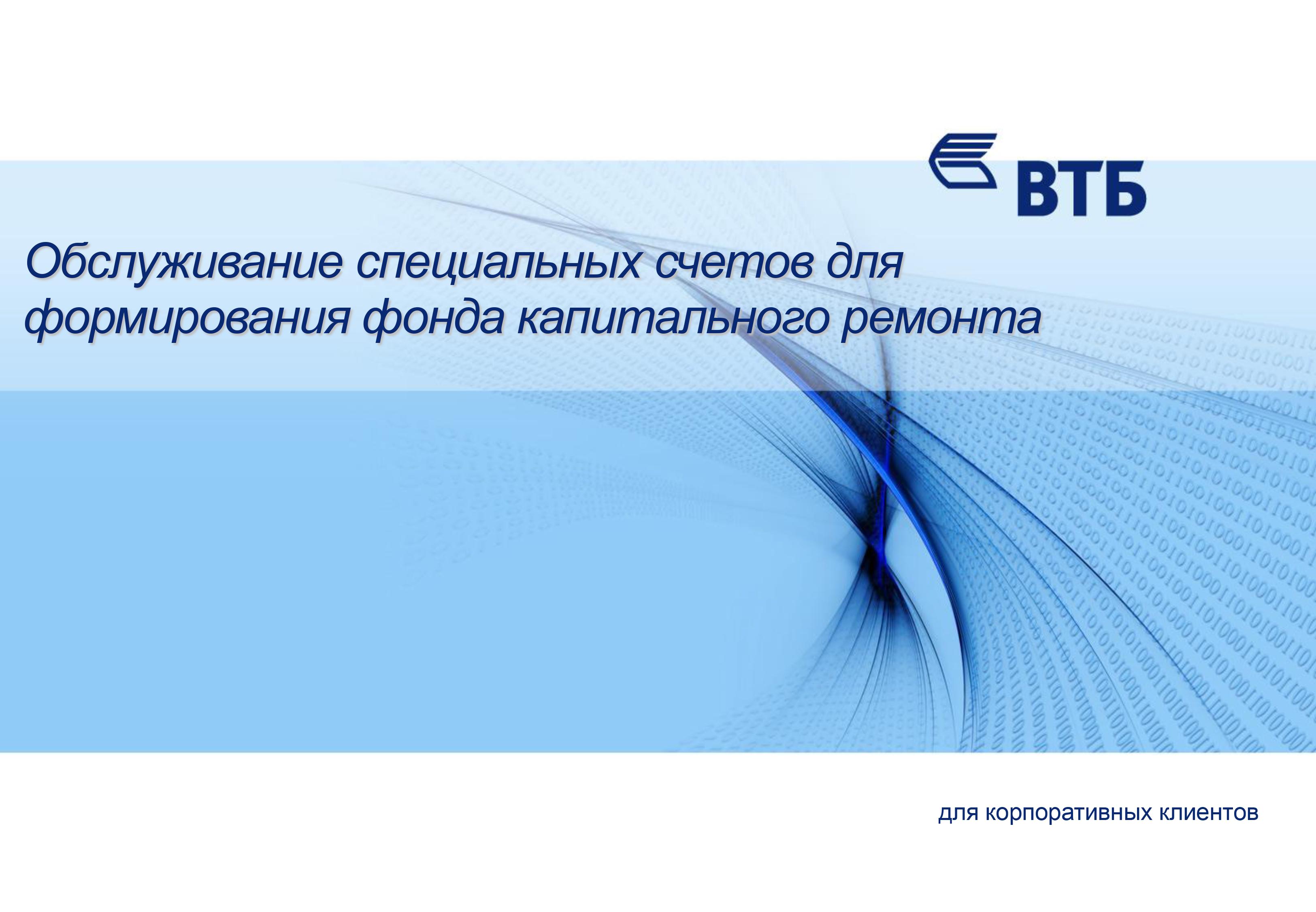 Обслуживание специальных счетов для формирования фонда капитального ремонта от банка ВТБ24