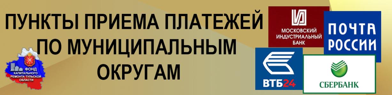 Пункты приема по муниципальным округам