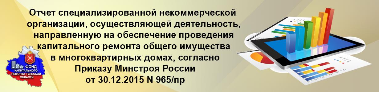 Отчеты согласно Приказу Минстроя России от 30.12.2015 N 965